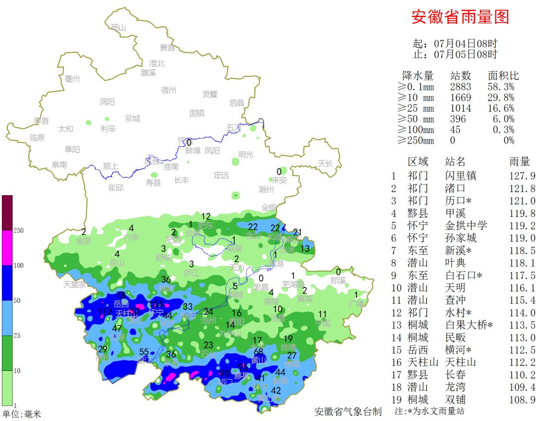 △安徽4-5日累计降水量实况图
