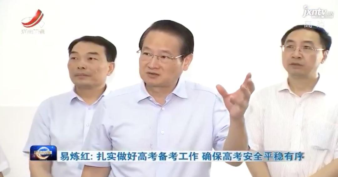 高考在即,江西省长易炼红:坚决杜绝徇私舞弊、冒名顶替等问题图片