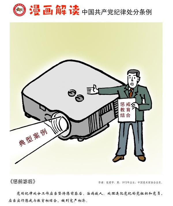 【摩天平台】漫说党纪5|惩摩天平台前毖后图片