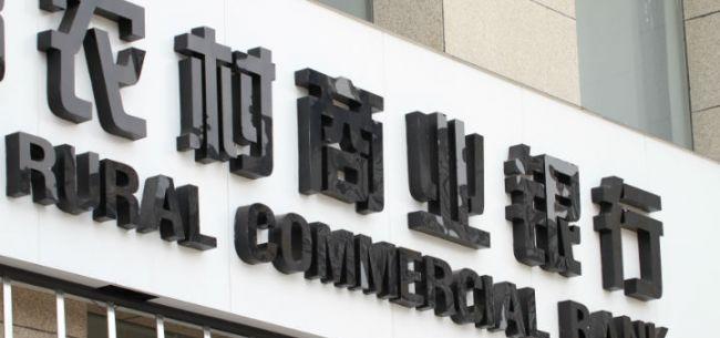 安徽安庆农商行董事长被调查 安徽四家农商行共5名高管被调查