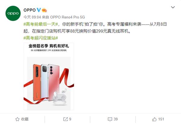 OPPO推高考专属福利!购机可低价换购W31无线耳机