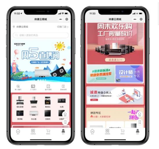 """卫生事件后,微盟集团(02013)引领线下零售企业数字化""""上云"""""""