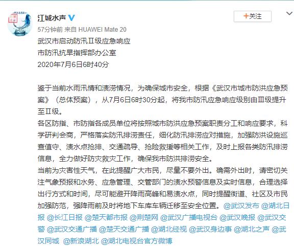 武汉市启动防汛Ⅱ级应急响应图片