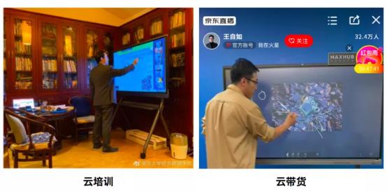 人民网:助力企业云模式转型,MAXHUB会议平板功不可没