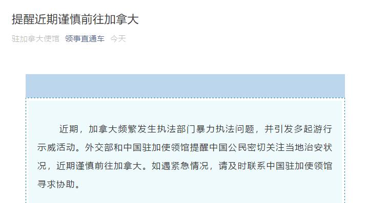 外交部和驻加使馆提醒:中国公民近期谨慎前往加拿大图片