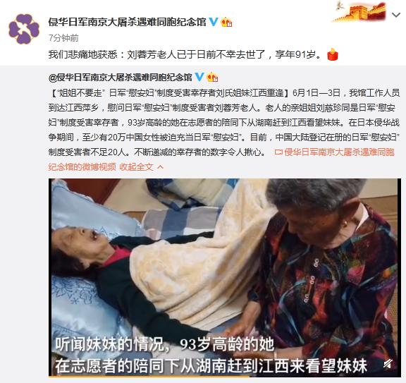 【天富】慰安妇制度受害者天富刘蓉芳去世享图片