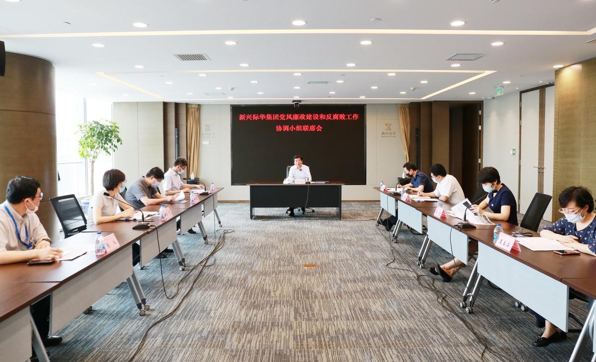 新兴际华集团召开党风廉政建设和反腐败工作协调小组联席会