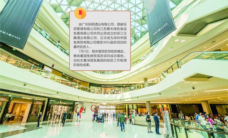 """刘强东夫妇布局""""深免""""子公司混改 顾家家居控股股东现身"""