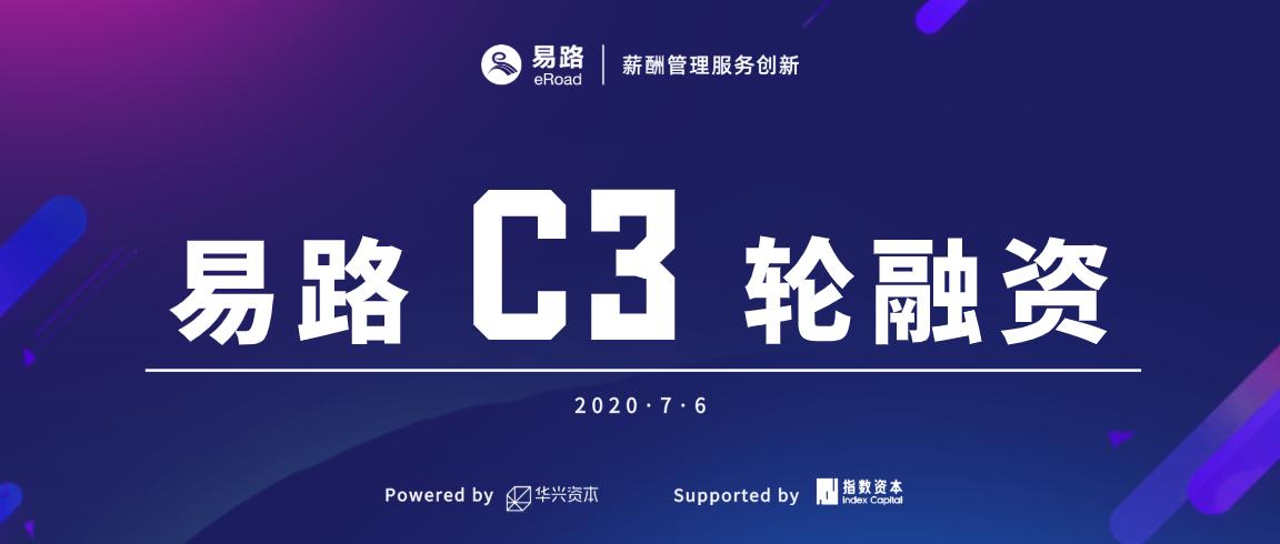 易路完成华兴新经济基金超2亿元C3轮融资,6大平台融通人力资源科技生态