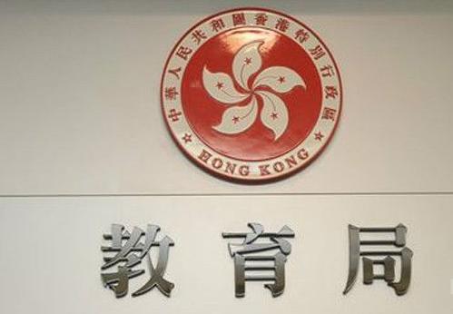 香港教育局促学校审查图书及教材 若涉违香港国安法内容须移除图片