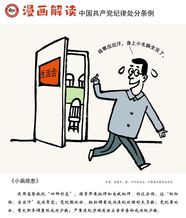 漫说党纪6 | 小病痊愈图片