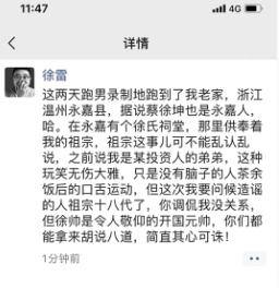 徐雷朋友圈辟谣:祖宗这事不能乱认乱说