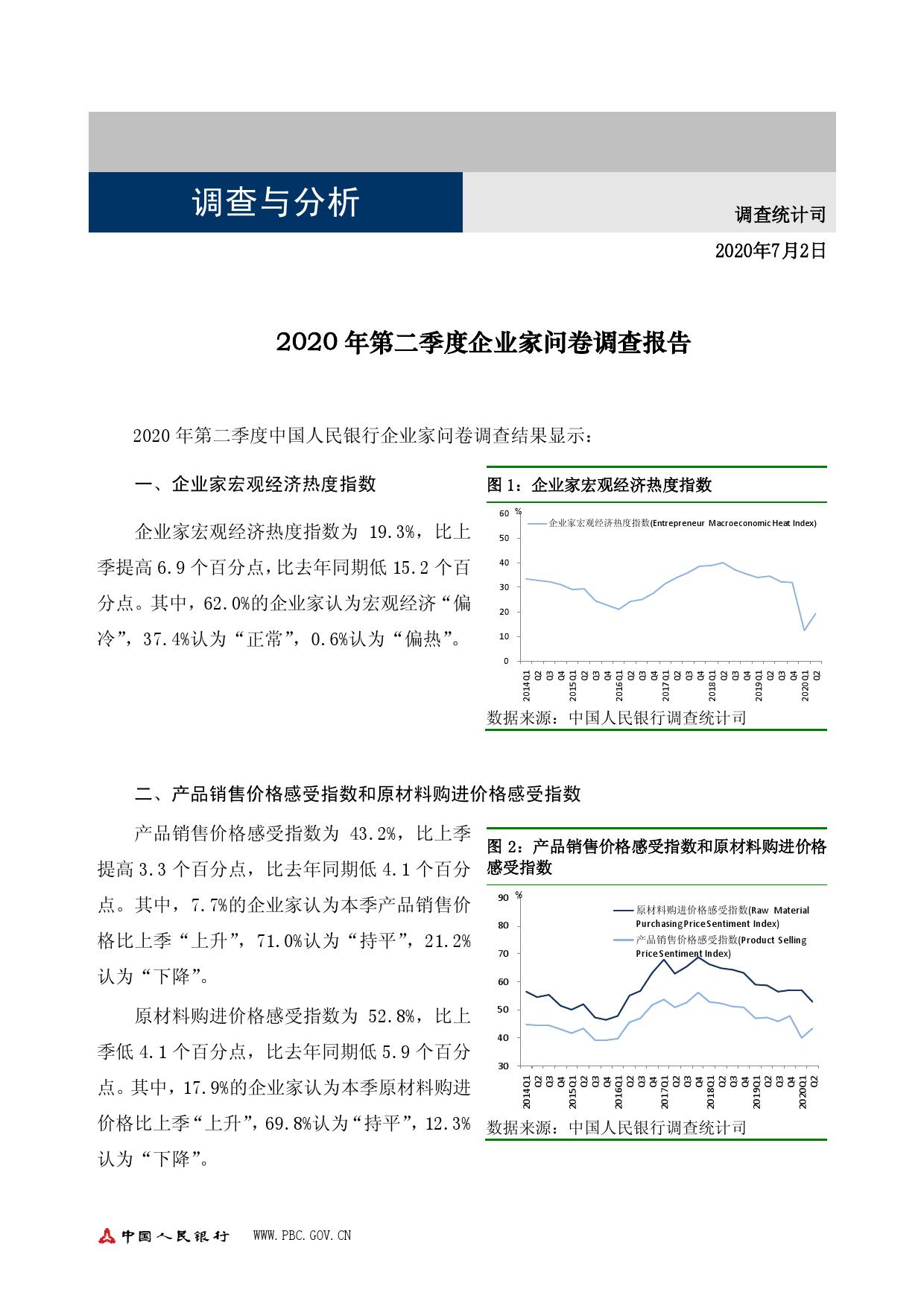 中国人民银行:2020 年第二季度企业家问卷调查报告