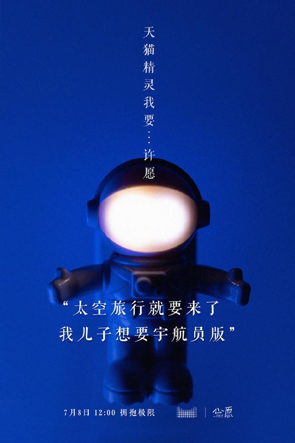 """人形外观音箱即将亮相?天猫精灵暗示推""""宇航员音箱"""""""