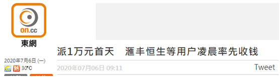 """香港""""全民派一万"""" 已有人凌晨率先收到钱图片"""