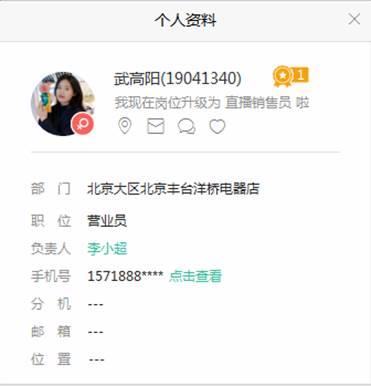 """苏宁""""薇娅""""武高阳改签名:升级为直播销售员啦"""
