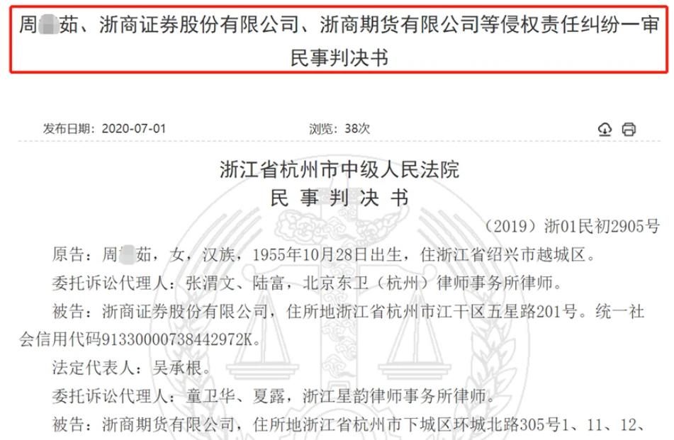 浙商证券纪委书记替65岁老太太操作期货交易,3000万亏得只剩45万,法院这么判…