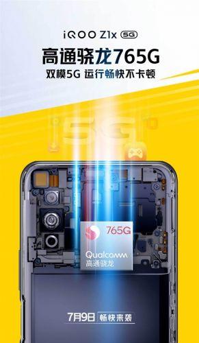 官方为iQOO Z1x预热:骁龙765G加持 运行畅快不卡顿