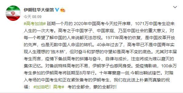 伊朗驻华使馆发文鼓励中国考生:考的全会 蒙的全对!图片