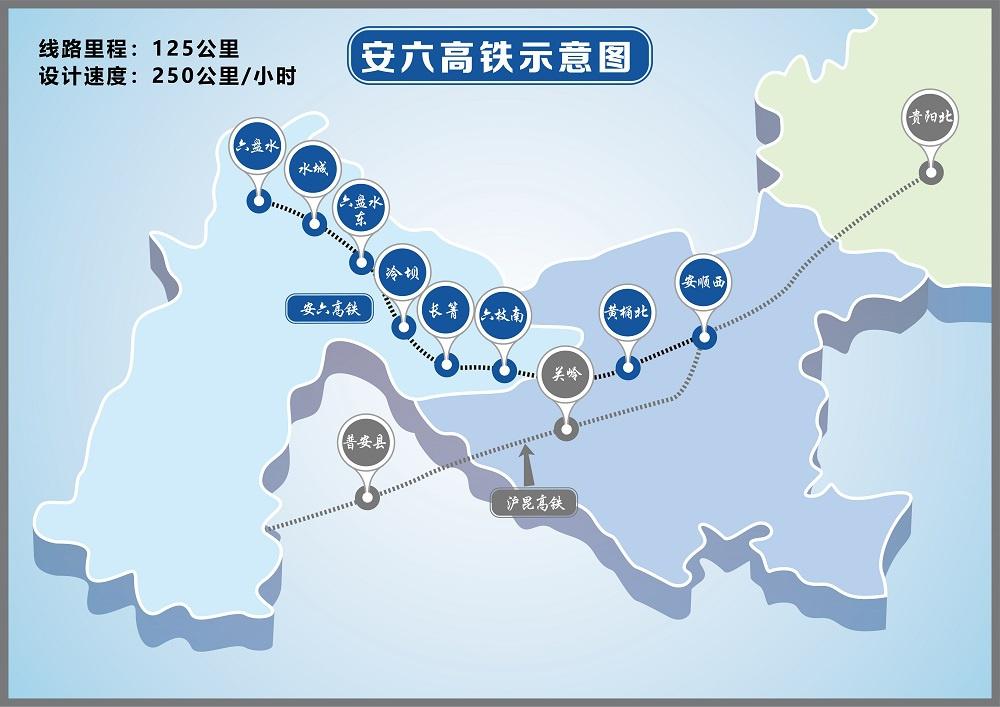 安六高铁将于8日开通 贵阳至六盘水1小时可达图片