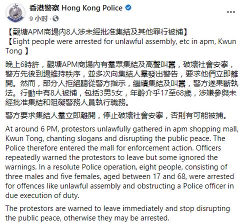 香港一商场内昨晚现未经批准集结 警方拘捕8人图片
