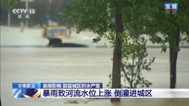 安徽歙县道路积水严重 有车辆趴窝水中图片