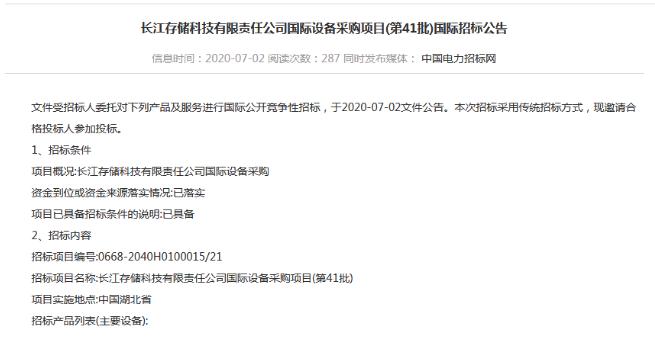 长江存储开启新一轮招标  闪存芯片设备国产化提速