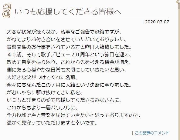日本声优水树奈奈宣布结婚引热议 网友:不老女神也婚了