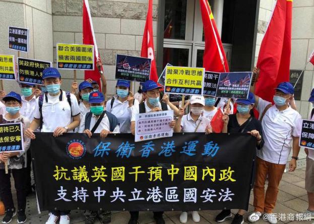 △香港市民赴英领馆抗议 图源:香港商报网