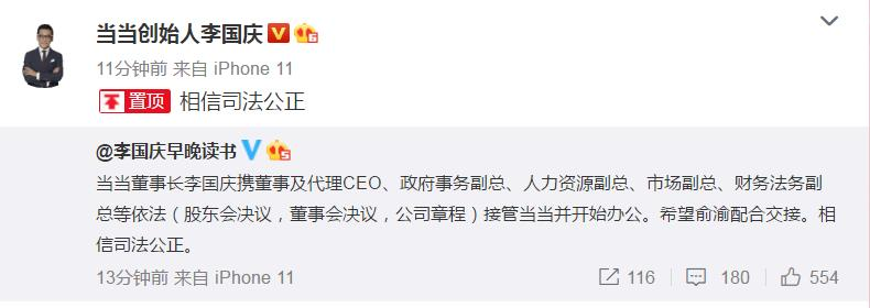 """""""庆渝年""""续集:当当称李国庆撬保险柜拿资料 回应来了"""