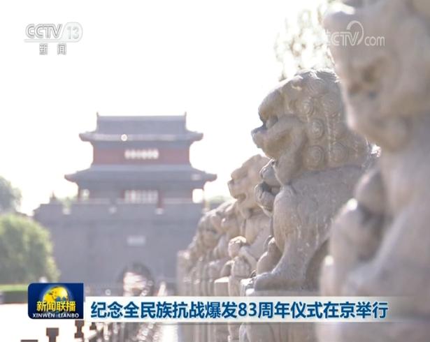 纪念全民族抗战爆发83周年仪式在京举行图片