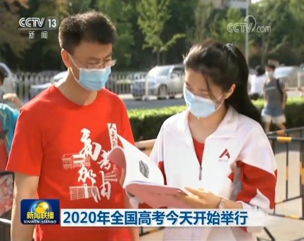 杏悦2020年全国杏悦高考今天开始举行图片