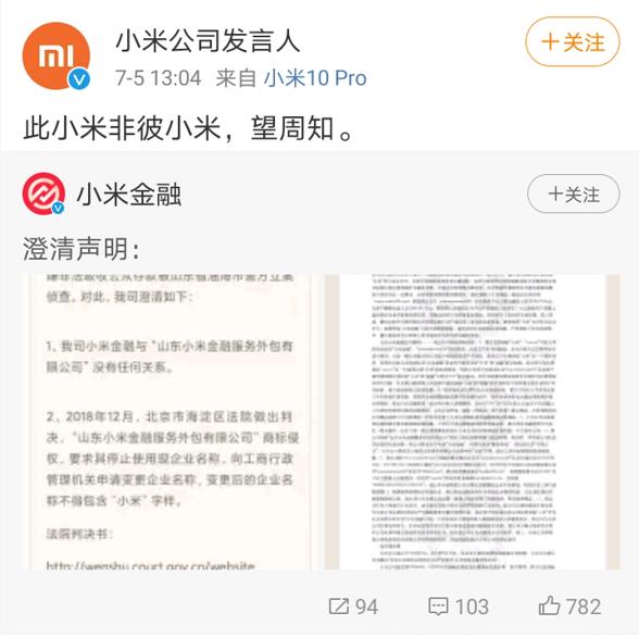 """小米公司被小米金融碰瓷?""""李鬼""""已被立案侦查"""