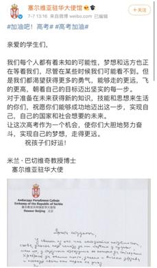 杏悦,亚驻华大杏悦使手写信为考生送祝福祝孩子们好图片