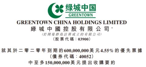 绿城中国:对6亿美元优先票据中至多1.5亿美元提出现金收购要约