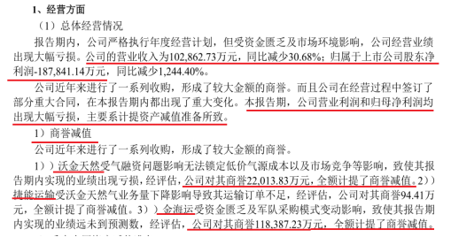 """天海防务并购""""踩雷""""12.28亿,""""挖坑""""的二股东遭刑事立案"""