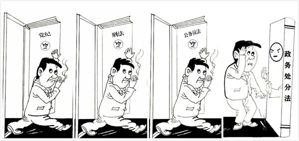 你问我答 | 政务处分与政纪处分、党纪处分有什么不同?图片