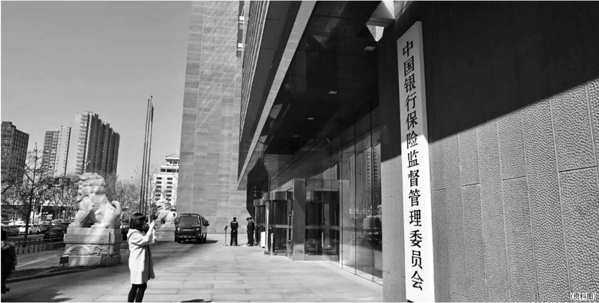 银保监会公开银保机构重大违法违规股东名单:彰显严管决心维护行业稳定