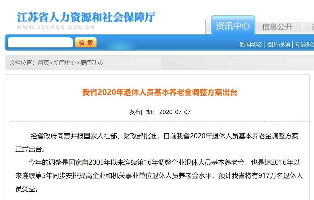 [摩鑫官网]退休人员摩鑫官网月人均基本养图片