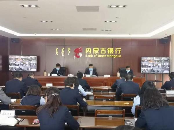 助推打赢防范化解金融风险攻坚战,驻内蒙古银行纪检监察组发力了图片