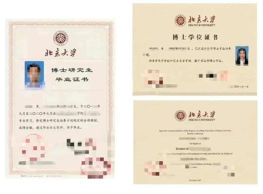 北京大学推出电子毕业证、学位证、成绩单:2020 届毕业生可领取