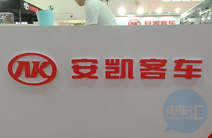 ST安凯获2.19亿元新能源汽车推广补贴
