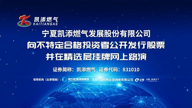 [预告]凯添燃气精选层挂牌网上路演将于7月9日在全景网举办