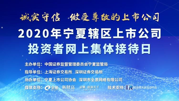 [预告]2020年宁夏辖区上市公司投资者网上集体接待日活动7月9日在全景网举办