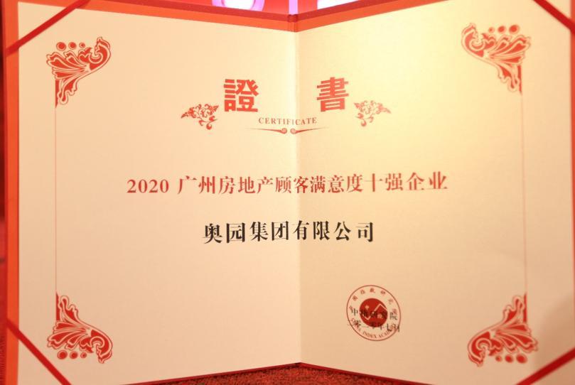中国奥园荣获2020广州房地产顾客满意度企业第8名 产品力持续提升