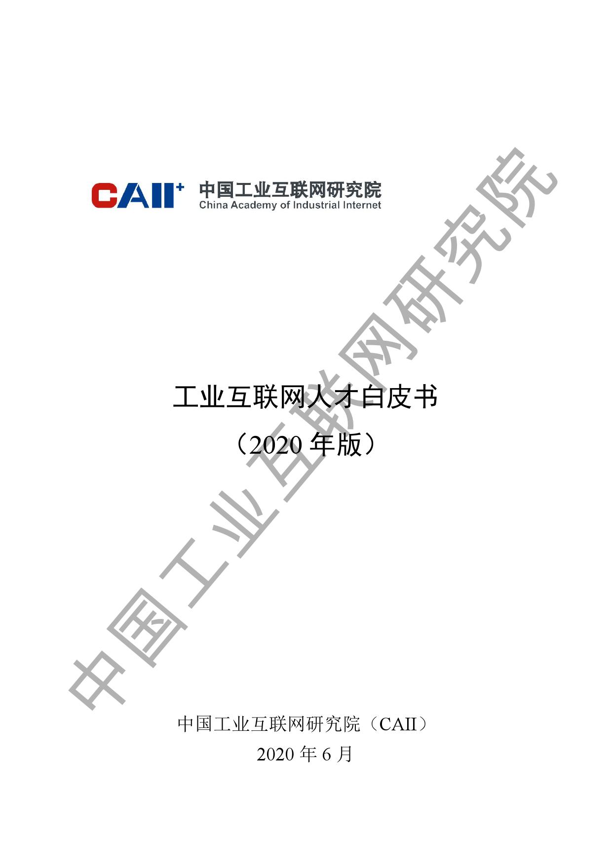 中国工业互联网研究院:2020工业互联网人才白皮书