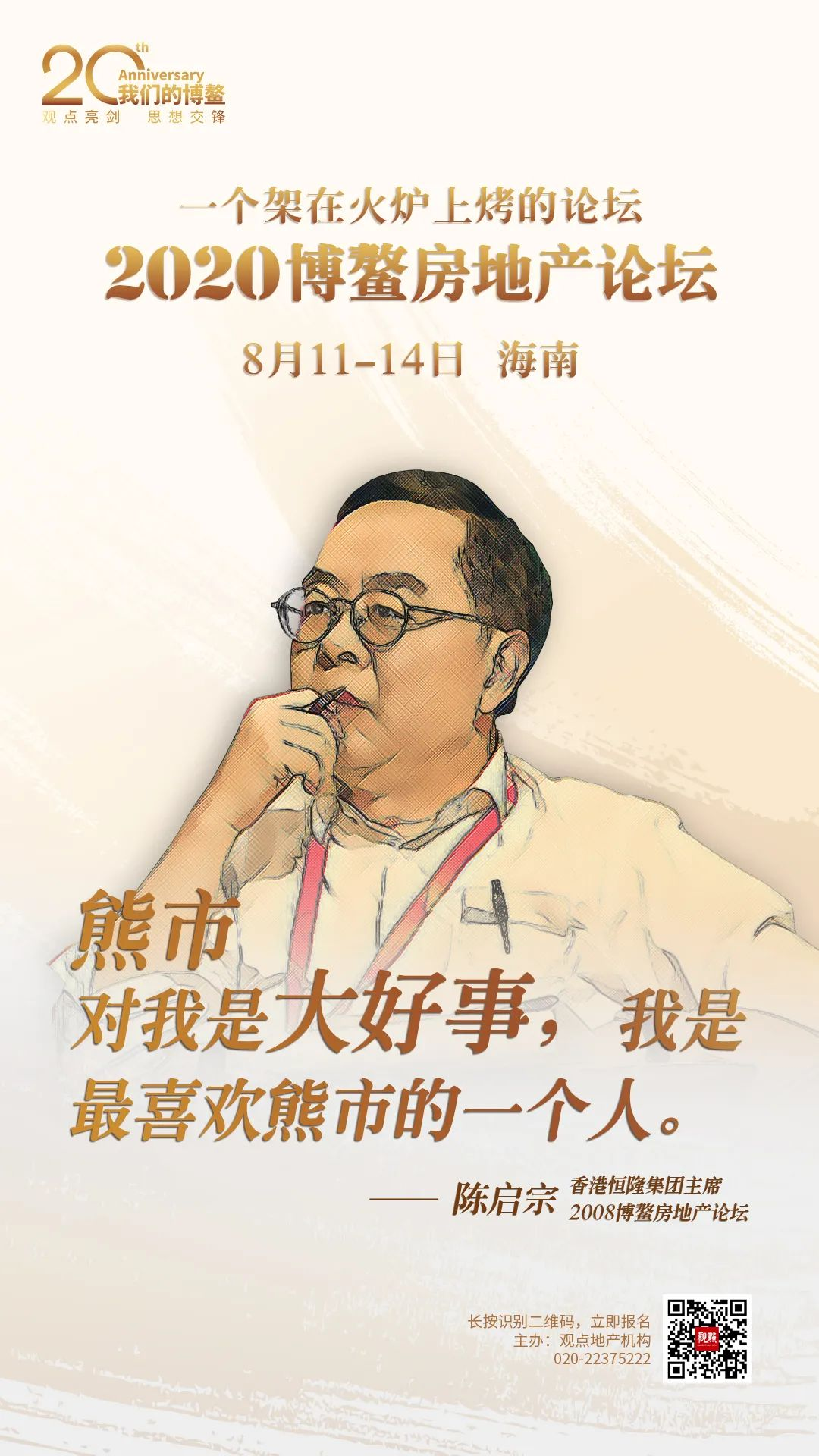 """雅居乐的""""援兵"""" 38.8亿摘中山总价地王再现平安纾困"""