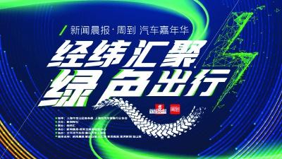 """新闻晨报打造""""汽车盛宴""""一场传播体验汽车文化的嘉年华将于17日开幕"""