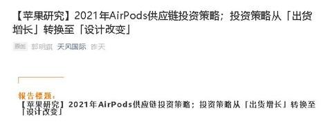 新品将至!苹果 AirPods 3 曝光:这设计就值两千