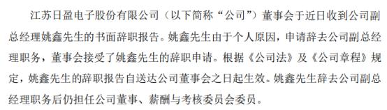 日盈电子姚鑫辞去副总经理职务仍在公司担任董事 2019年薪酬为48万元